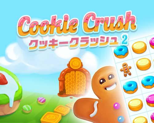 クッキークラッシュ2