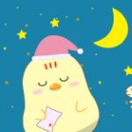 夜ねる時間と睡眠について