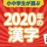 小中学生が選ぶ2020年の漢字