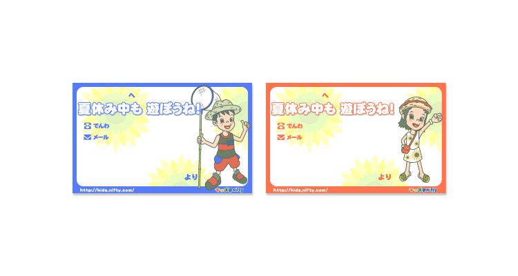 夏休み中も遊ぼうね!カード