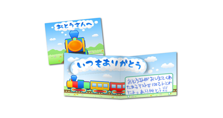 きかんしゃのメッセージカード