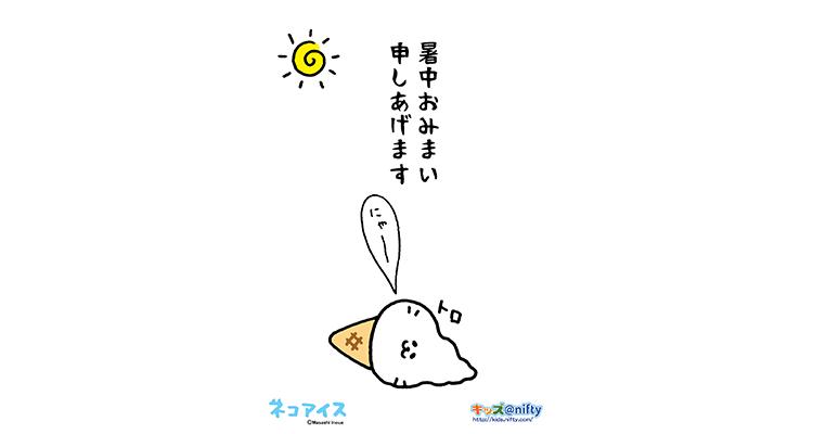 ねこアイス_1 タテ