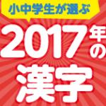小中学生が選ぶ2017年の漢字