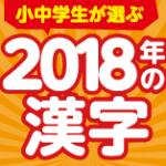 小中学生が選ぶ2018年の漢字