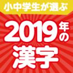 小中学生が選ぶ2019年の漢字