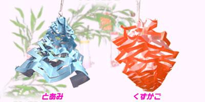 七夕:笹飾り:たなばたかざり:紙 ...